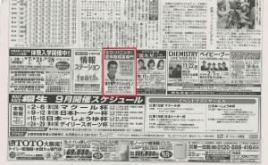 読売2019.9.1